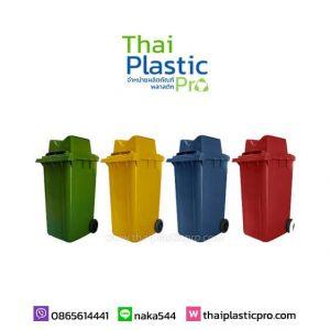 ถังขยะพลาสติก 240ลิตร