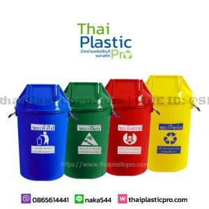 ถังขยะแยกประเภท ถังขยะพลาสติก 100ลิตร
