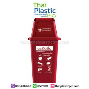 ถังขยะติดเชื้อ 60ลิตร สีแดง